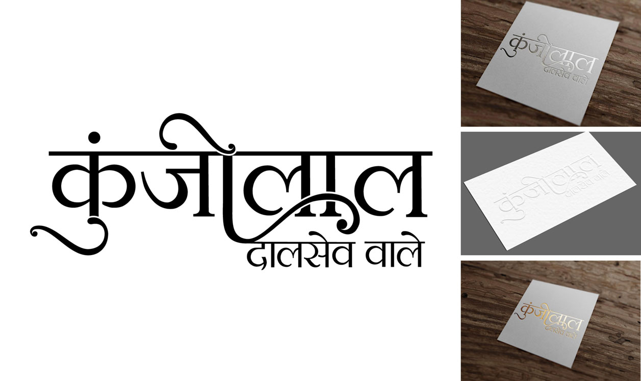Kunjilal Dalsev hindi logo